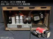 オンキヨー OS-55 真空管ラジオ修理 神奈川県 O様 【修理後のラジオ背面側の状態】