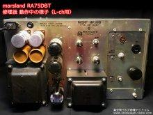 marsland RA75DBT 真空管パワーアンプ修理 神奈川県 N様 【修理後動作中の様子】