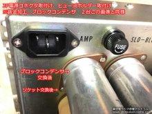 marsland RA75DBT 真空管パワーアンプ修理 神奈川県 N様 【電源コネクタ新設、ヒューズホルダー交換、ブロックコンデンサ交換】