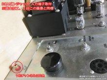marsland RA75DBT 真空管パワーアンプ修理 神奈川県 N様 【入力端子RCAピンジャック新設】