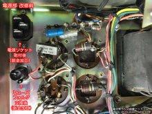 marsland RA75DBT 真空管パワーアンプ修理 神奈川県 N様 【電源部の改修前】