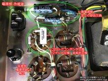 marsland RA75DBT 真空管パワーアンプ修理 神奈川県 N様 【電源部の改修後】