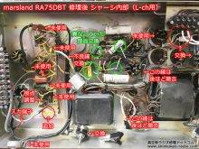 marsland RA75DBT 真空管パワーアンプ修理 神奈川県 N様 【修理後のシャーシ内部(L-ch用)】