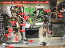 marsland RA75DBT 真空管パワーアンプ修理 神奈川県 N様 【修理後のシャーシ内部(R-ch用)】