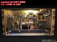 marsland RA75DBT 真空管パワーアンプ修理 神奈川県 N様 【修理後に操作パネルを取付けた状態(2台共通)】