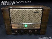 ビクター 7AW-33 真空管ラジオ 修理 秋田県 W様 【修理後 動作中の様子】