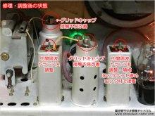 ビクター 7AW-33 真空管ラジオ 修理 秋田県 W様 修理後のシャーシ内部【修理後、各調整を行いました】