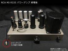RCA MI-9335 真空管アンプ修理 神奈川県 N様 【修理後の様子】