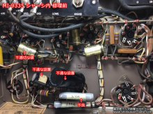 RCA MI-9335 真空管アンプ修理 神奈川県 N様 【修理前のシャーシ内部】