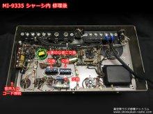 RCA MI-9335 真空管アンプ修理 神奈川県 N様 【修理後のシャーシ内部】