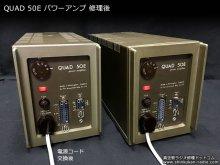 QUAD 50E パワーアンプ 修理 神奈川県 N様 【修理後の様子 2台 】
