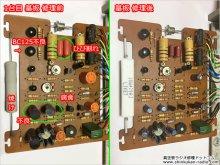 QUAD 50E パワーアンプ 修理 神奈川県 N様 【1台目 アンプ基板 修理前と修理後】