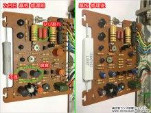 QUAD 50E パワーアンプ 修理 神奈川県 N様 【2台目 アンプ基板 修理前と修理後】