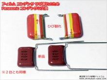 QUAD 50E パワーアンプ 修理 神奈川県 N様 【フィルムコンデンサにクラックが見つかり 2台とも全交換】