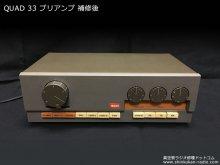 QUAD 33 プリアンプ 補修 神奈川県 N様 【50Eとセットで使用するプリアンプのメンテナンスも同時に行いました】