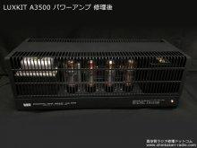 ラックスキット A3500 ステレオ パワーアンプ修理 北海道 S様 【修理後パワーアンプ動作中の様子】