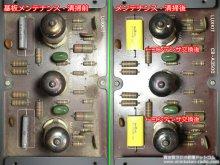 ラックスキット A3500 ステレオ パワーアンプ修理 北海道 S様 【ドライバ段周りコンデンサ交換】