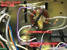 LUXKIT A3300 ステレオ プリアンプ修理 北海道 S様 【ロータリースイッチの結線・取付け】