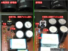 LUXMAN CL32 修理 ステレオ プリアンプ 東京都 K様 【A電源部の半導体の交換後】