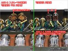 LUXMAN CL32 修理 ステレオ プリアンプ 東京都 K様 【背面にあるAUX-2とTUNER入力レベル調整用ボリュームの交換】