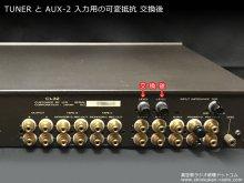 LUXMAN CL32 修理 ステレオ プリアンプ 東京都 K様 【TUNERとAUX-2入力レベル調整用ボリュームの交換の背面パネル】