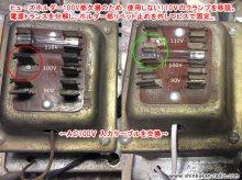 オンキヨー FM-1A 真空管ラジオ修理 杉並区 I様 【ヒューズフォルダー修理】