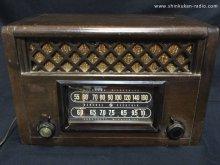 GE MODEL-221 真空管ラジオ修理 八王子市 A様 【ラジオ修理後動作中の様子】